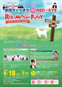 RED☆MITTEN☆PUPPY本チラシ